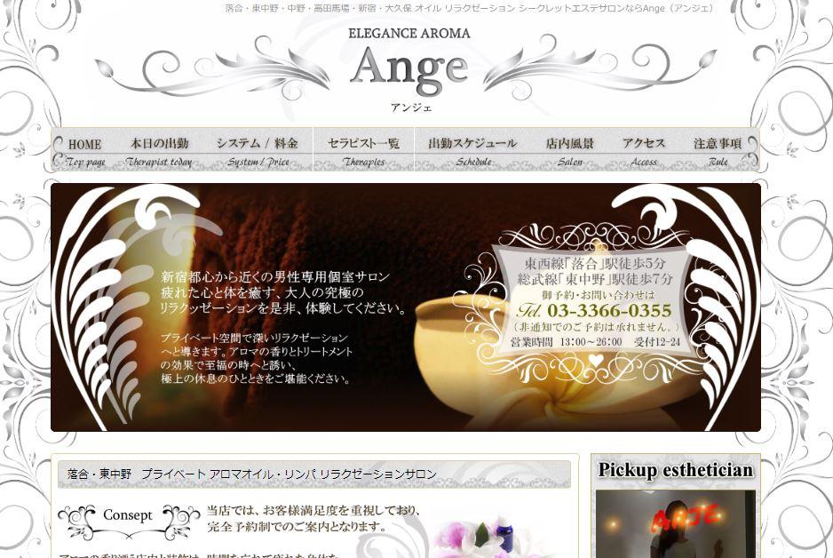 中野のメンズエステ店Ange(アンジェ)の写真
