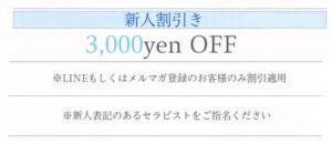 新宿のメンズエステ店のアナザースパの割引の写真