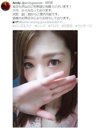 五反田のメンズエステ店アロマアミティの写真