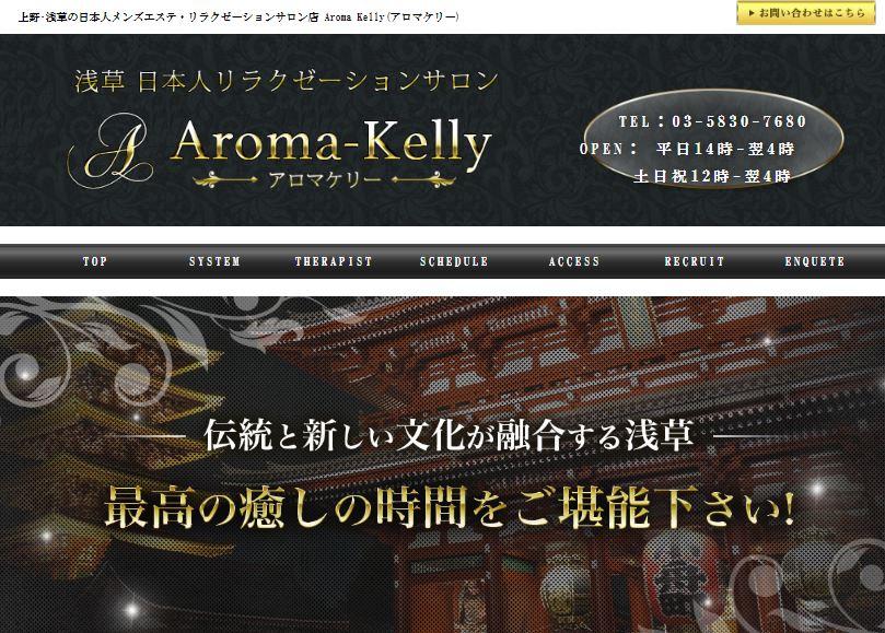 浅草のメンズエステ店アロマケリーの写真