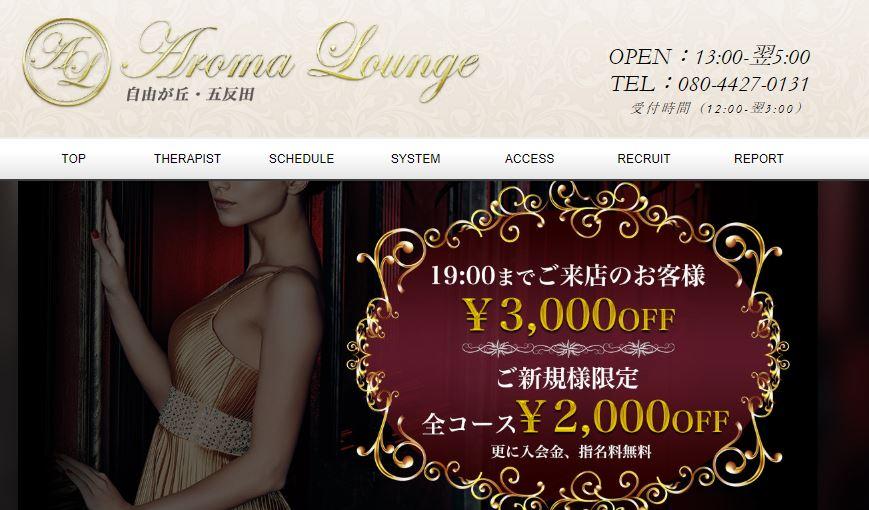 五反田のメンズエステ店aromalounge(アロマラウンジ)の写真
