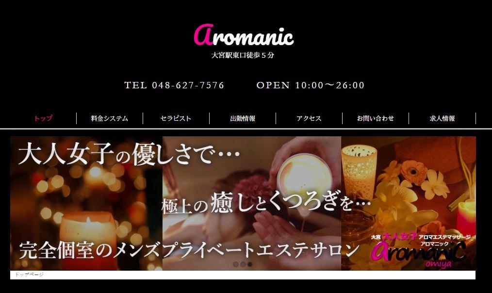 大宮のメンズエステ店アロマニックの写真