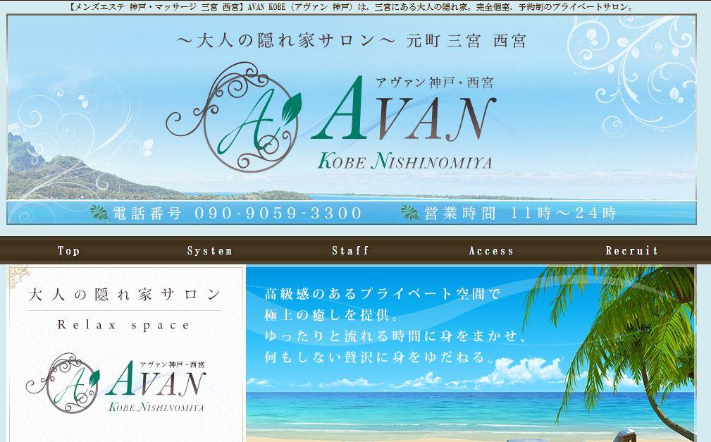 兵庫県のメンズエステ店AVAN(アヴァン)の写真