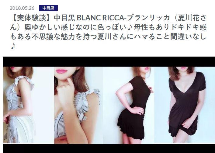 ブランリッカの夏川花さんの体験談