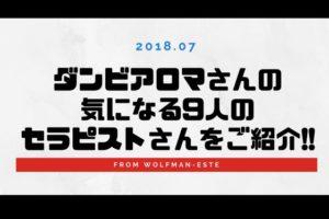 神田のメンズエステ店ダンビアロマのまとめ記事