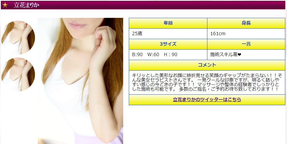 神田のメンズエステ店ダンビアロマのセラピストの立花まりかさんの写真