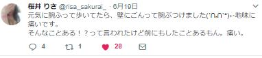 川崎のメンズエステ店ディープエッセンシャルのセラピスト桜井りささんの写真
