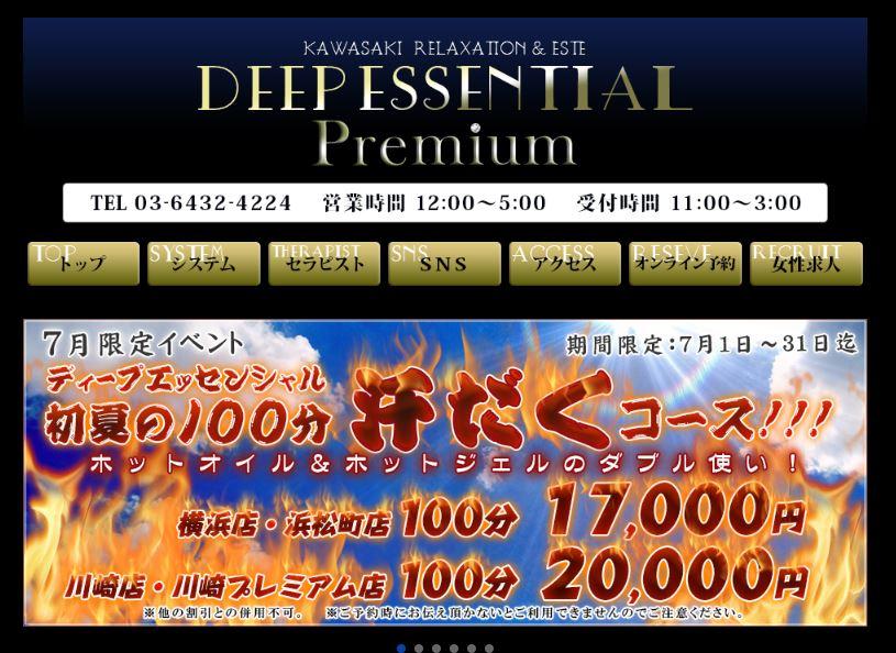 川崎のメンズエステ店ディープエッセンシャルの写真