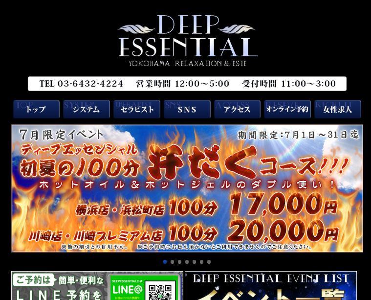 横浜のメンズエステ店のディープエッセンシャルの写真