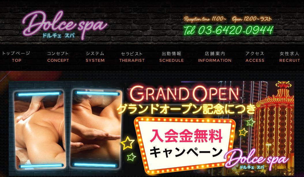 五反田のメンズエステ店のドルチェスパの写真