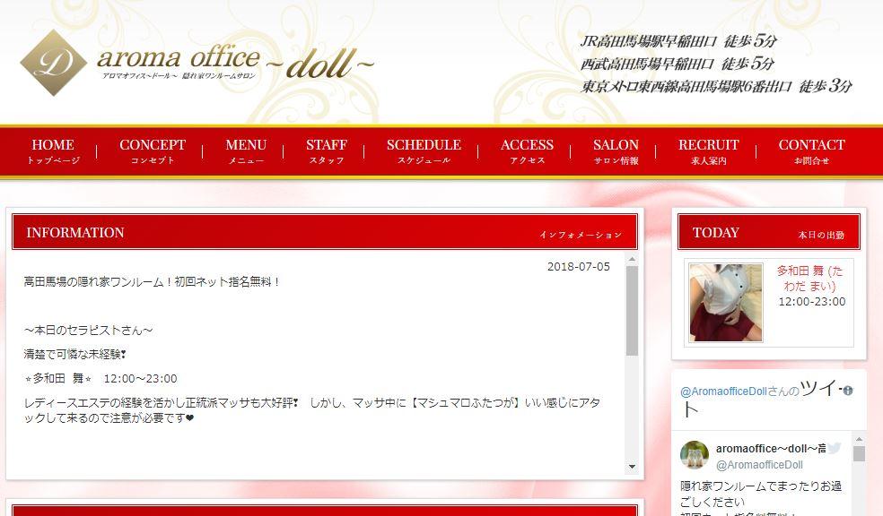 高田馬場のメンズエステ店Doll(ドール)の写真
