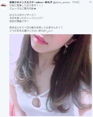武蔵小杉のメンズエステ店Ellmo(エルモ)の写真
