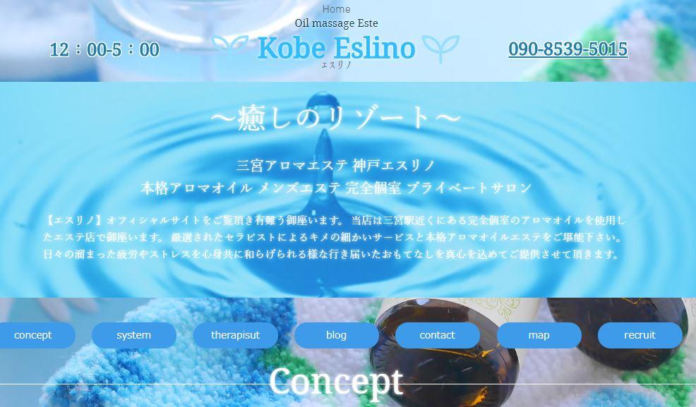 兵庫県のメンズエステ店Eslino(エスリノ)の写真