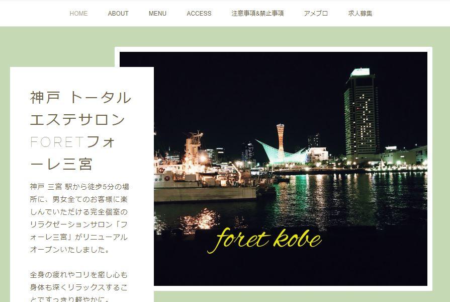 兵庫県のメンズエステ店FORETの写真