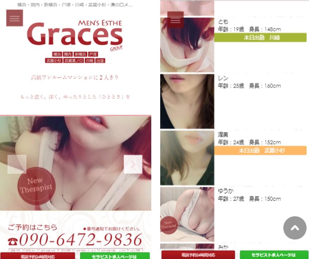 武蔵小杉のメンズエステ店Gracesの写真
