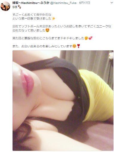 大崎のメンズエステ店蜂蜜のセラピストふうかさんの写真