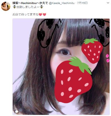 大崎のメンズエステ店蜂蜜のセラピストかえでさんの写真