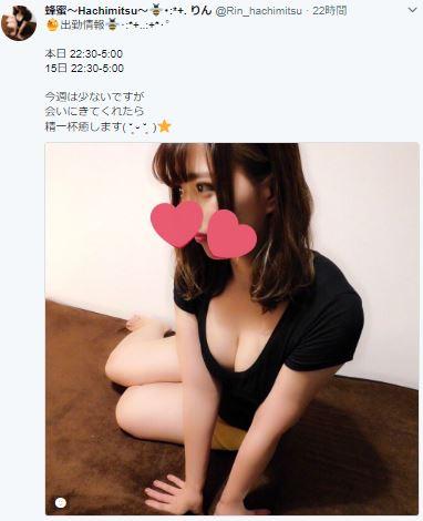 大崎のメンズエステ店蜂蜜のセラピストりんさんの写真