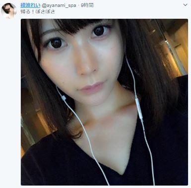 姫スパ綾波れいさんの体験談