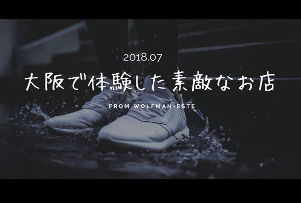 大阪の良店のまとめ記事