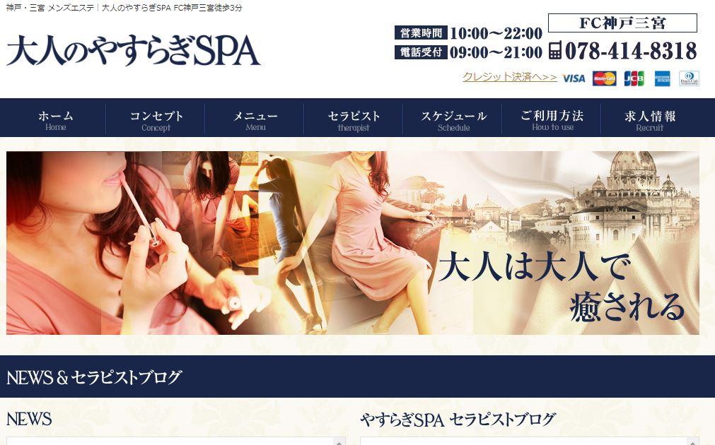 兵庫県のメンズエステ店大人の安らぎSPAの写真