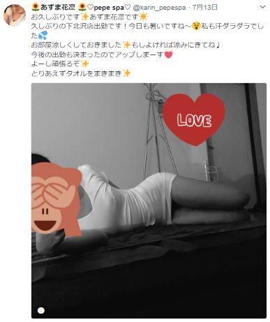 蒲田のメンズエステ店ペペスパのセラピストのあずま花凜さんの写真