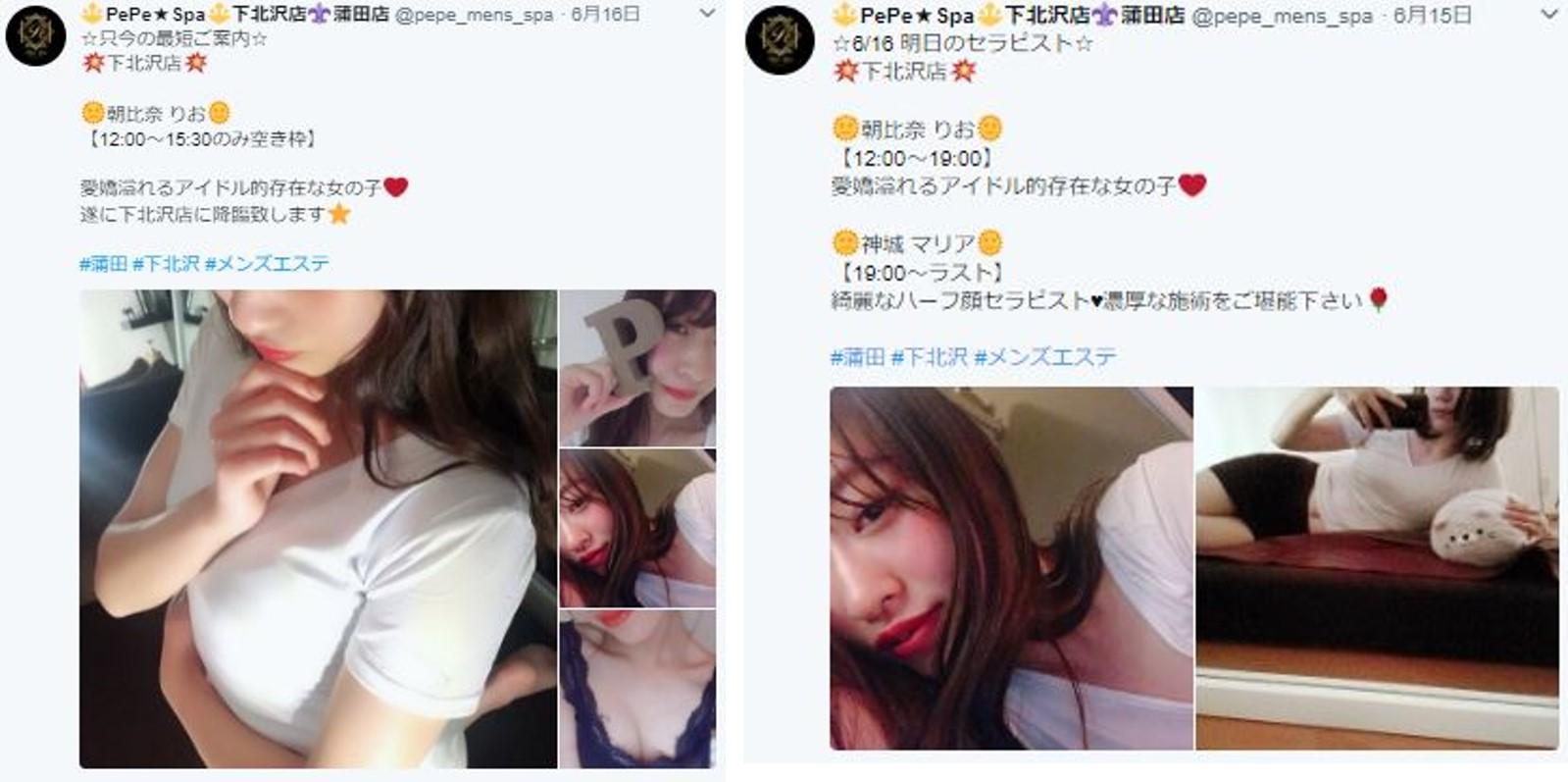 蒲田のメンズエステ店pepespa(ペペスパ)のセラピスト朝比奈りおさんの写真