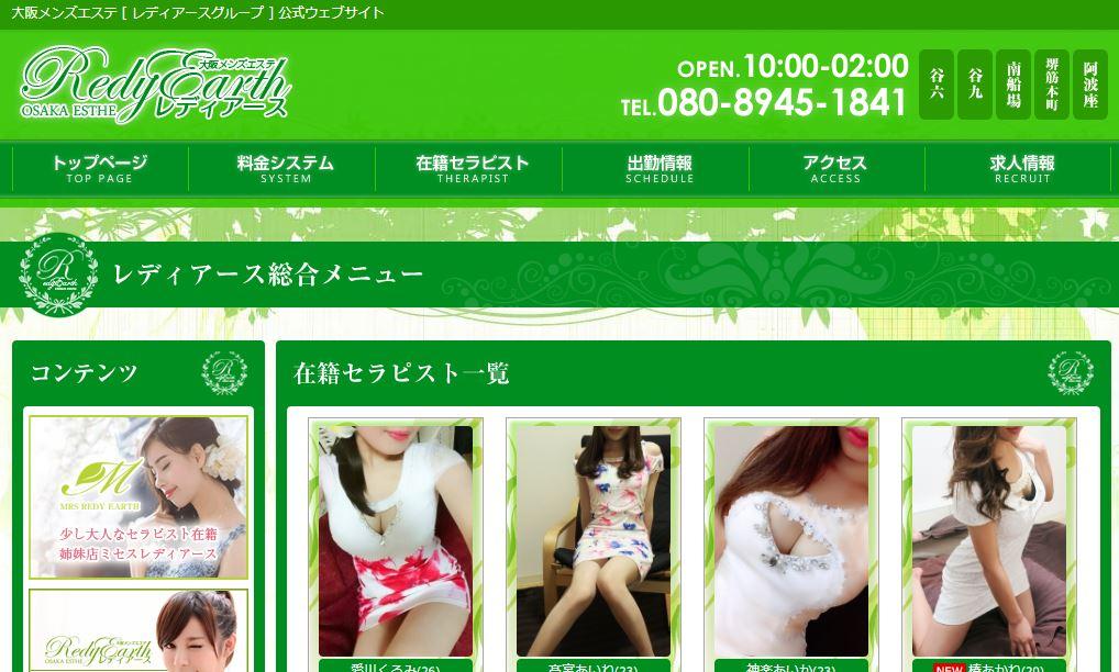 大阪のメンズエステ店レディアースの写真