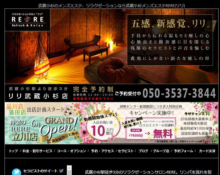 高田馬場のメンズエステ店REREの写真