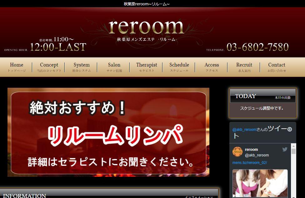 秋葉原のメンズエステ店Reroom(リルーム)の写真