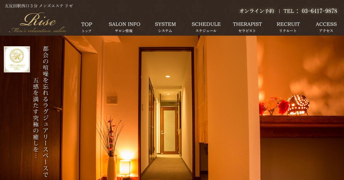 五反田のメンズエステ店のRise(リゼ)の写真