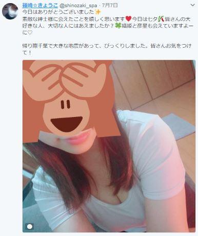 センズスパのセラピスト篠崎きょうこさんの写真