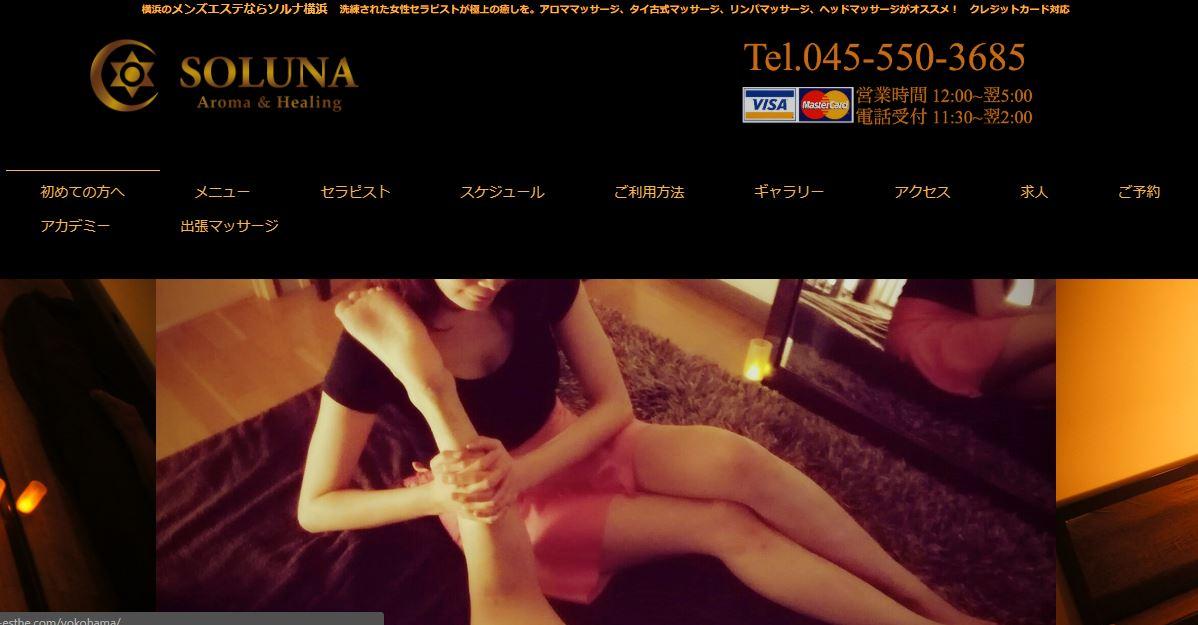 横浜のメンズエステ店のSOLUNA(ソルナ)の写真