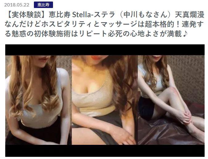 ステラの中川さんの体験談