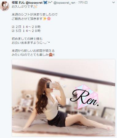 麻布十番のメンズエステ店トップシークレットのセラピスト櫻葉れんさんの写真