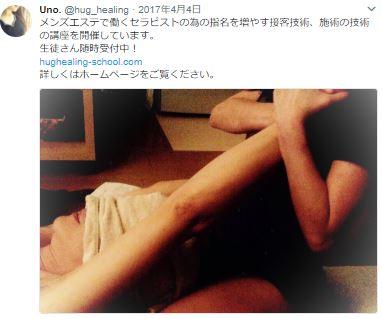 ハグヒーリングスクールのUno先生のお写真