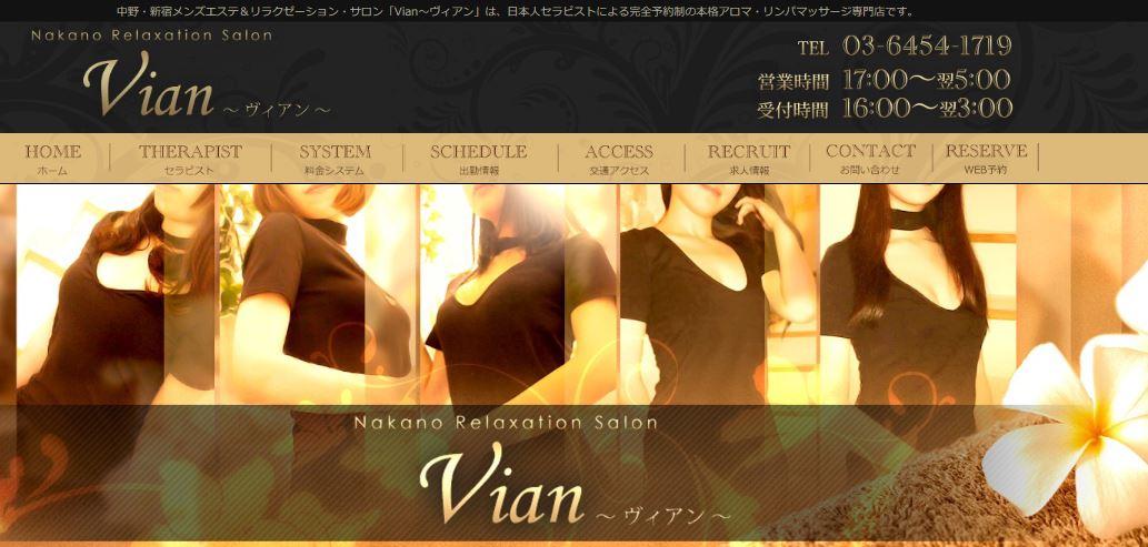 中野のメンズエステ店Vian(ヴィアン)の写真