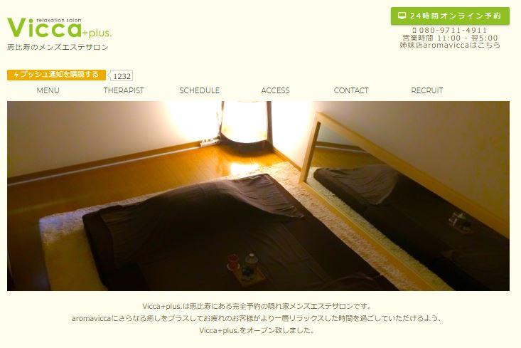 恵比寿のメンズエステ店ヴィッカプラスの写真