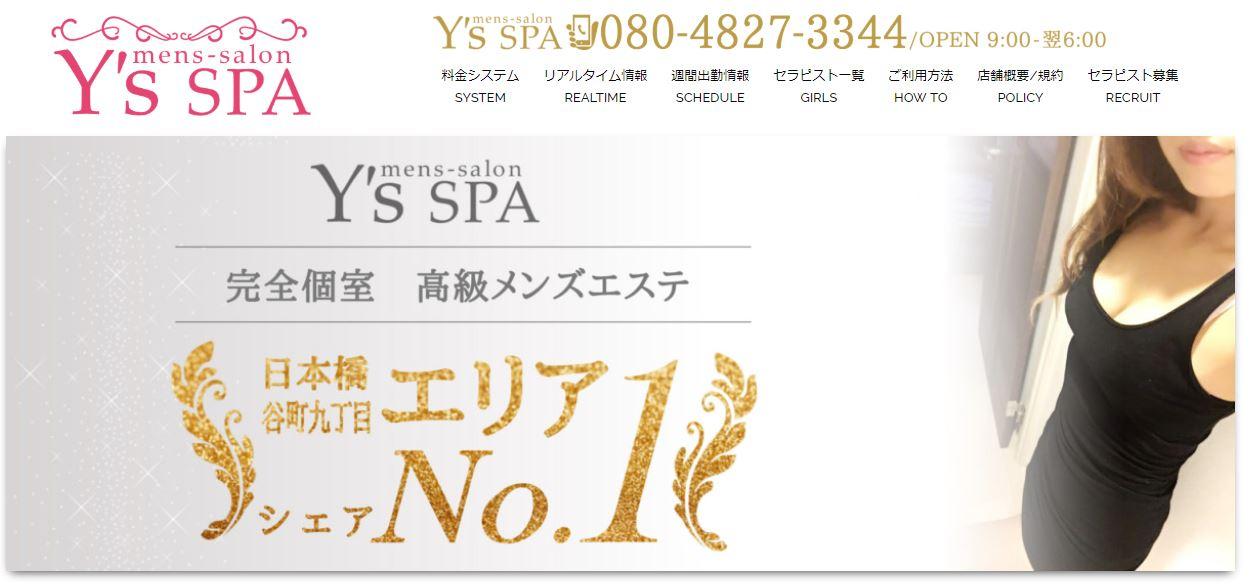 大阪のメンズエステ店ワイズスパの写真