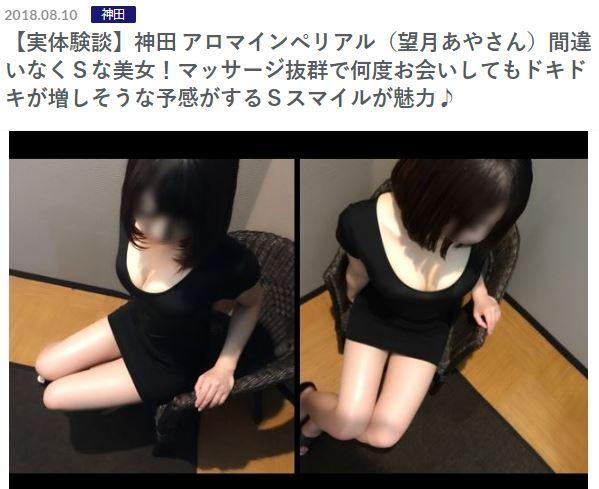 神田のメンズエステ店のアロマインペリアルのセラピスト望月あやさんの写真