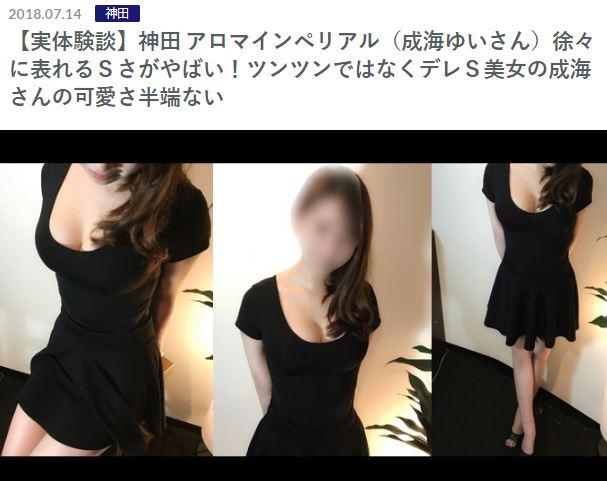 神田のメンズエステ店のアロマインペリアルのセラピスト成海ゆいさんの写真