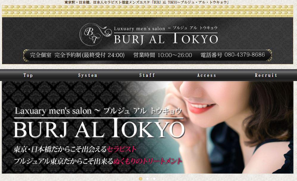 東京のメンズエステ店ブルジュアル東京の写真