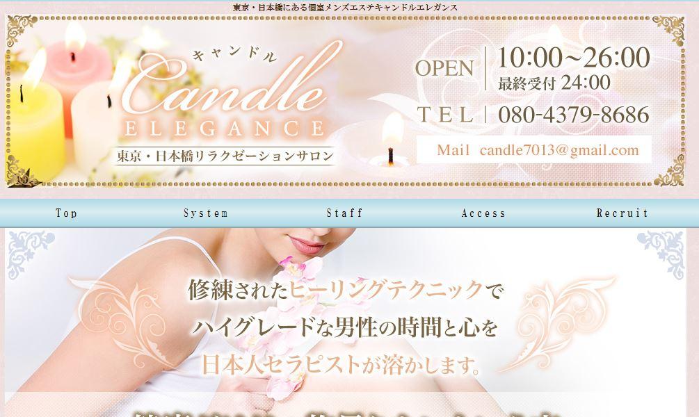 東京のメンズエステ店キャンドルエレガンスの写真