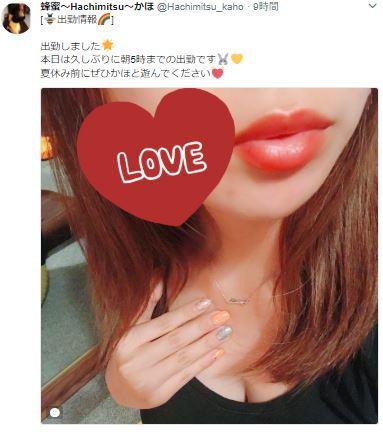 大崎のメンズエステ店蜂蜜のセラピストかほさんの写真