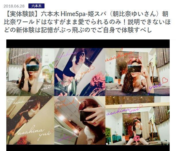 六本木のメンズエステ店姫スパのセラピスト朝比奈ゆいさんの写真