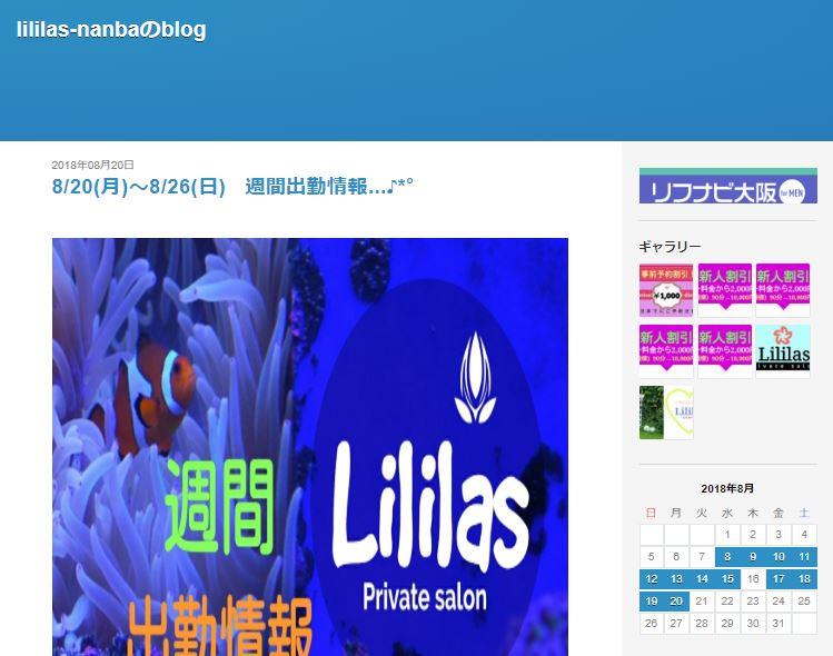 大阪のメンズエステ店LILILAS(リリラース)の写真