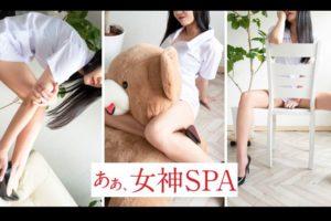 渋谷のメンズエステ店あぁ女神スパのセラピストのアグライアさんの写真