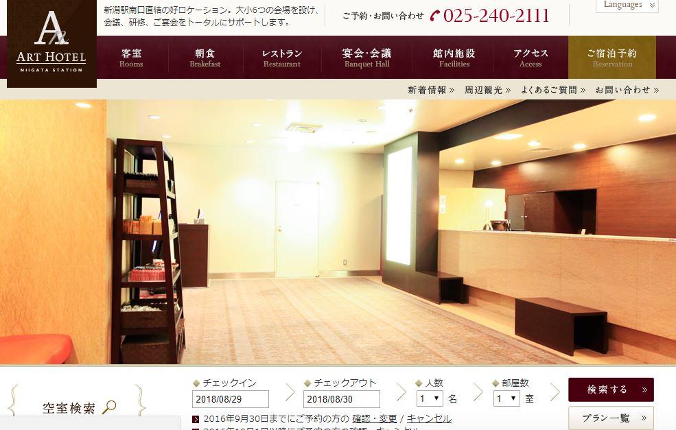 新潟のホテルのアートホテルの写真