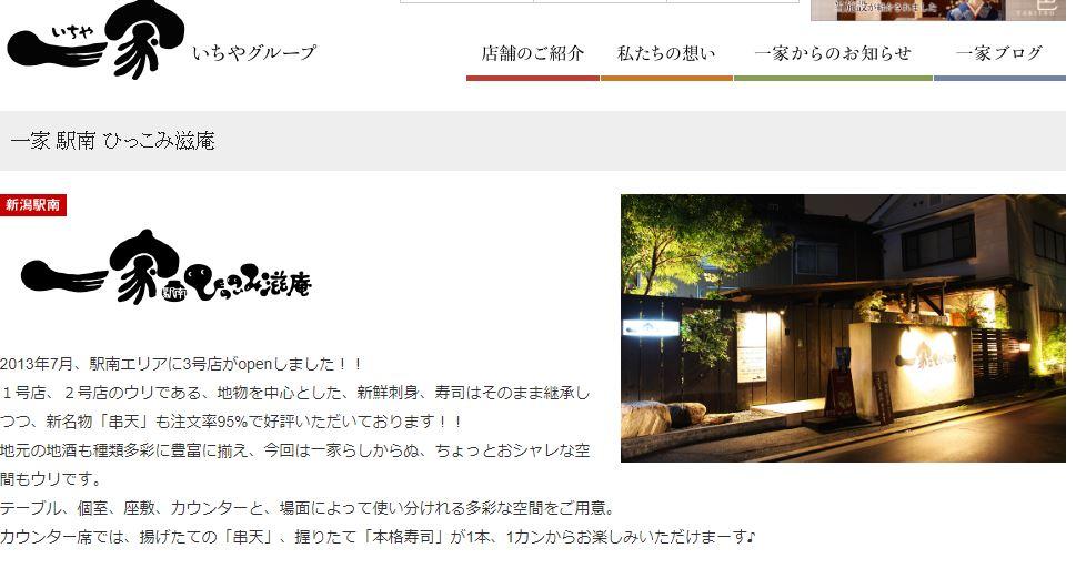新潟の居酒屋ひっこみ慈庵の写真