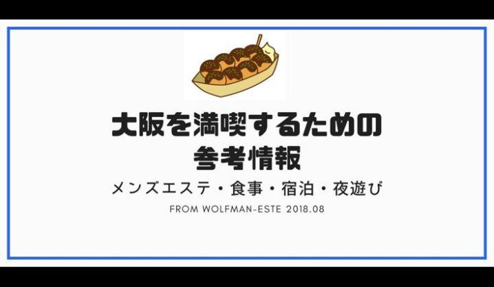 大阪のオススメスポットまとめ記事